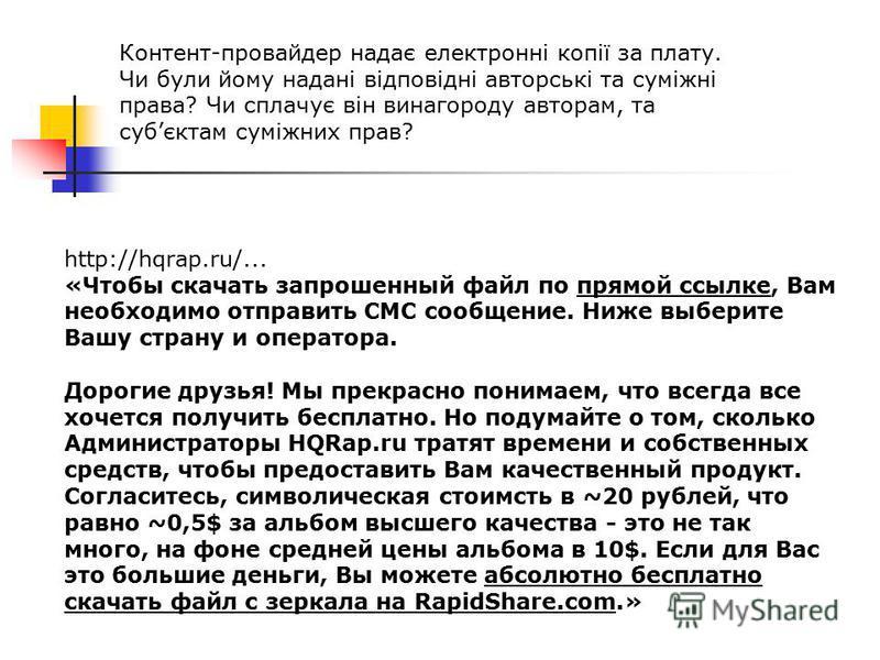 Контент-провайдер надає електронні копії за плату. Чи були йому надані відповідні авторські та суміжні права? Чи сплачує він винагороду авторам, та субєктам суміжних прав? http://hqrap.ru/... «Чтобы скачать запрошенный файл по прямой ссылке, Вам необ
