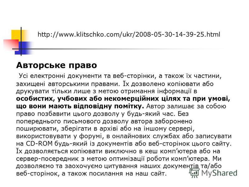 http://www.klitschko.com/ukr/2008-05-30-14-39-25.html Авторське право Усі електронні документи та веб-сторінки, а також їх частини, захищені авторськими правами. Їх дозволено копіювати або друкувати тільки лише з метою отримання інформації в особисти