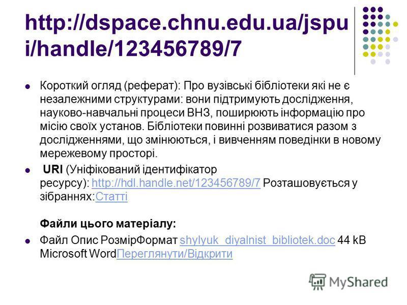 http://dspace.chnu.edu.ua/jspu i/handle/123456789/7 Короткий огляд (реферат): Про вузівські бібліотеки які не є незалежними структурами: вони підтримують дослідження, науково-навчальні процеси ВНЗ, поширюють інформацію про місію своїх установ. Бібліо