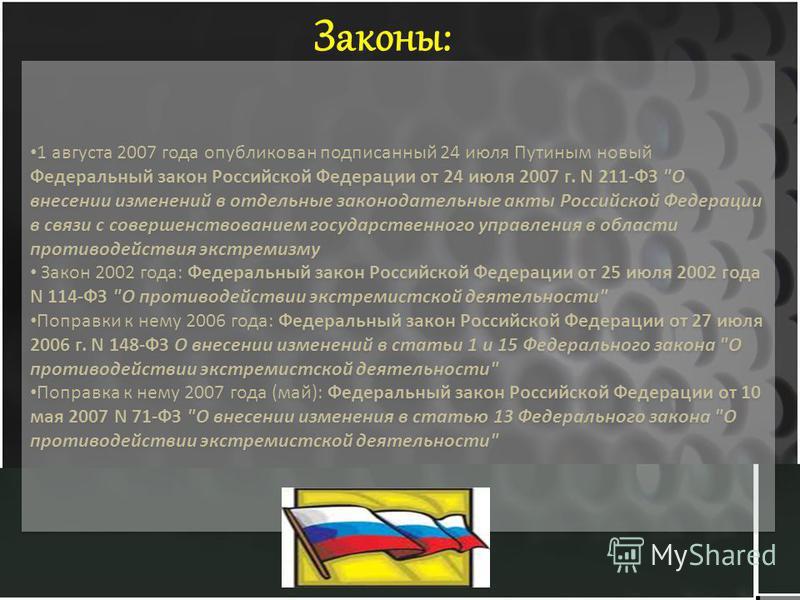1 августа 2007 года опубликован подписанный 24 июля Путиным новый Федеральный закон Российской Федерации от 24 июля 2007 г. N 211-ФЗ
