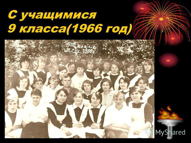 С учащимися 9 класса(1966 год)