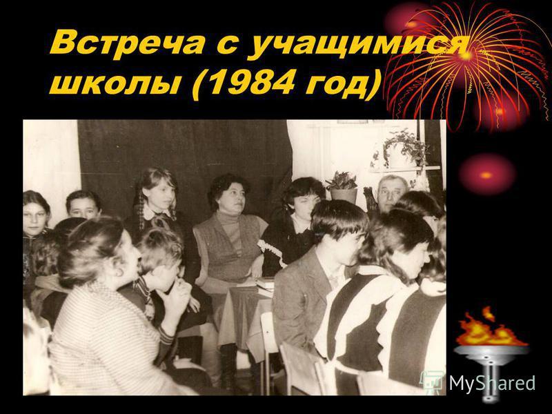 Встреча с учащимися школы (1984 год)
