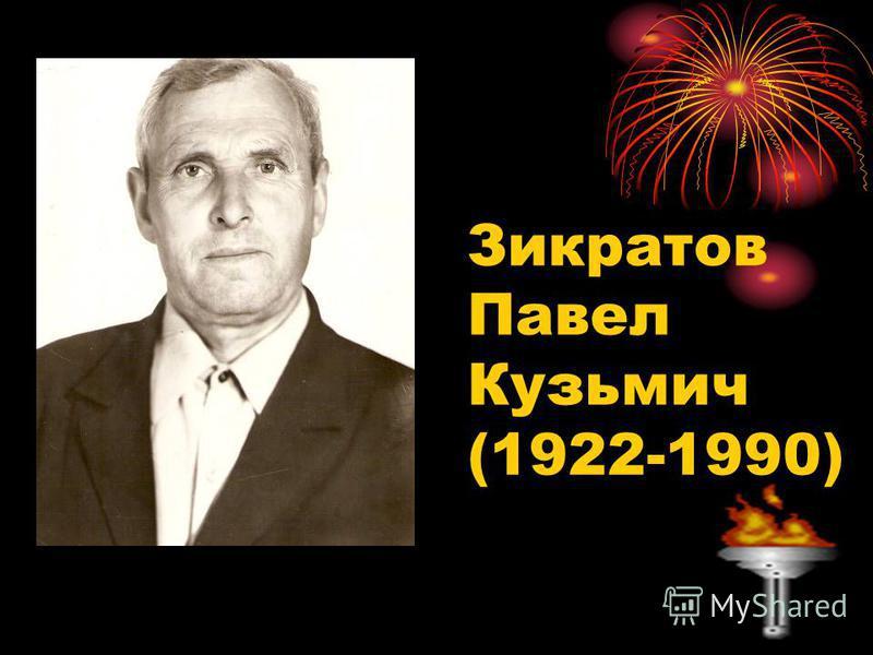 Зикратов Павел Кузьмич (1922-1990)