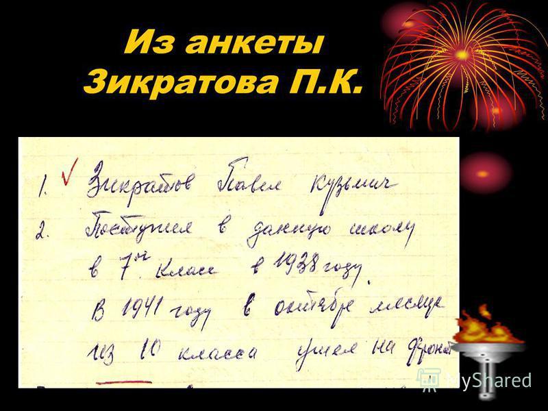 Из анкеты Зикратова П.К.