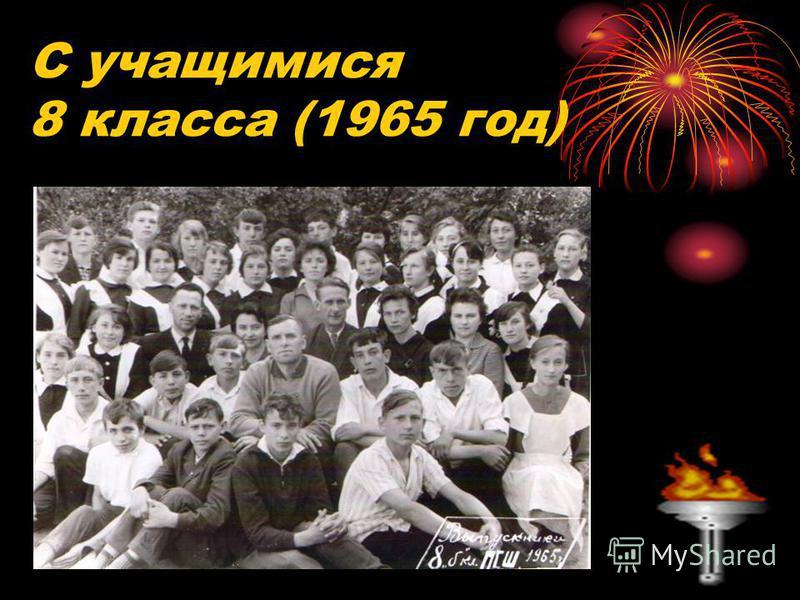 С учащимися 8 класса (1965 год)