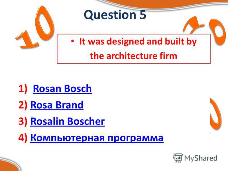 Question 5 It was designed and built by the architecture firm 1) Rosan BoschRosan Bosch 2) Rosa BrandRosa Brand 3) Rosalin BoscherRosalin Boscher 4) Компьютерная программаКомпьютерная программа