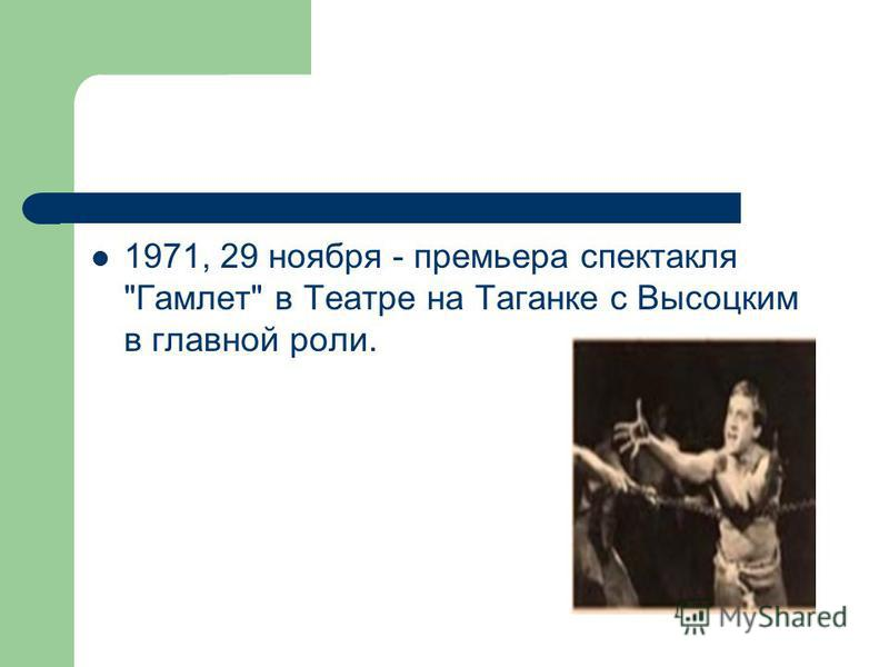 1971, 29 ноября - премьера спектакля Гамлет в Театре на Таганке с Высоцким в главной роли.