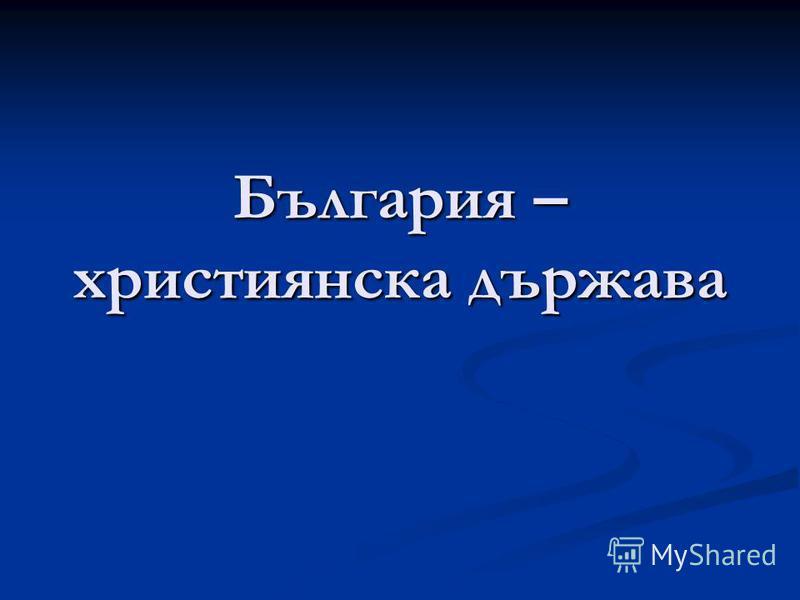 България – християнска държава