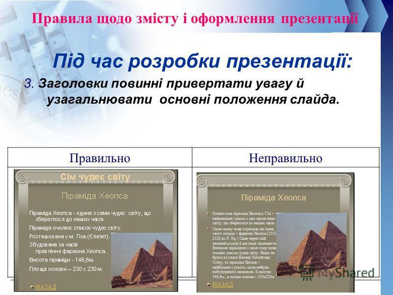 Правила щодо змісту і оформлення презентації Під час розробки презентації: 3. Заголовки повинні привертати увагу й узагальнювати основні положення слайда. ПравильноНеправильно