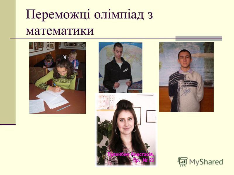Переможці олімпіад з математики