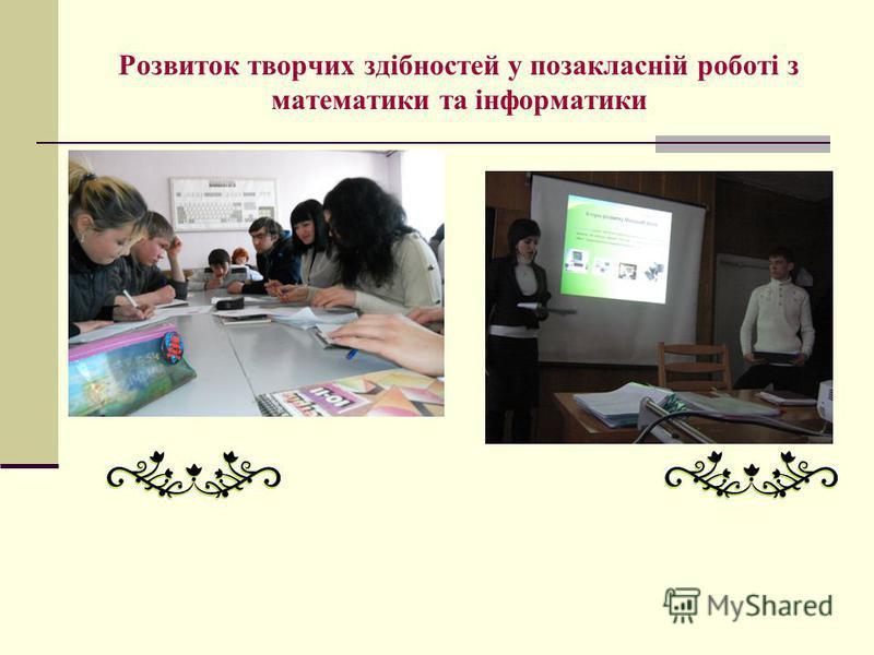 Розвиток творчих здібностей у позакласній роботі з математики та інформатики