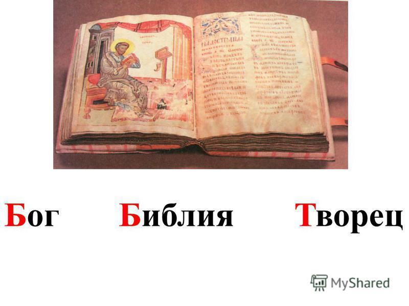 Бог Библия Творец