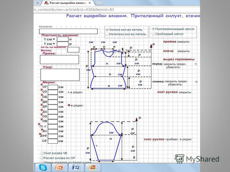 Модели для расчета вязания