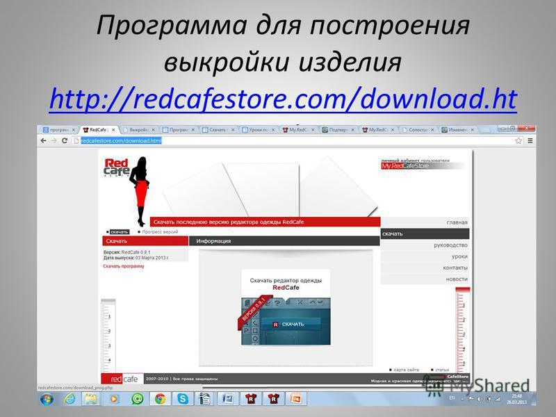 Программа для построения выкройки изделия http://redcafestore.com/download.ht ml http://redcafestore.com/download.ht ml