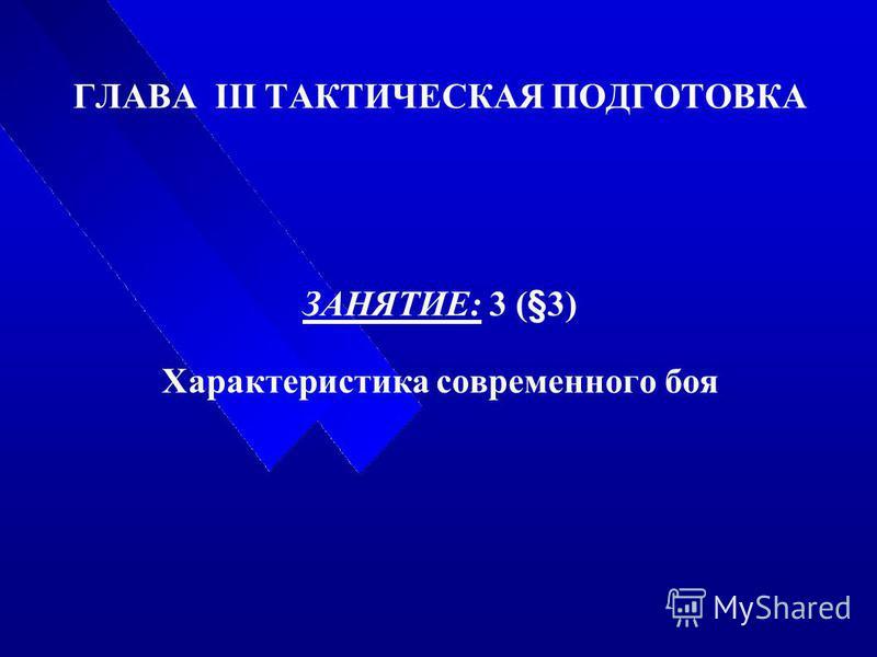 ГЛАВА III ТАКТИЧЕСКАЯ ПОДГОТОВКА ЗАНЯТИЕ: 3 (§3) Характеристика современного боя