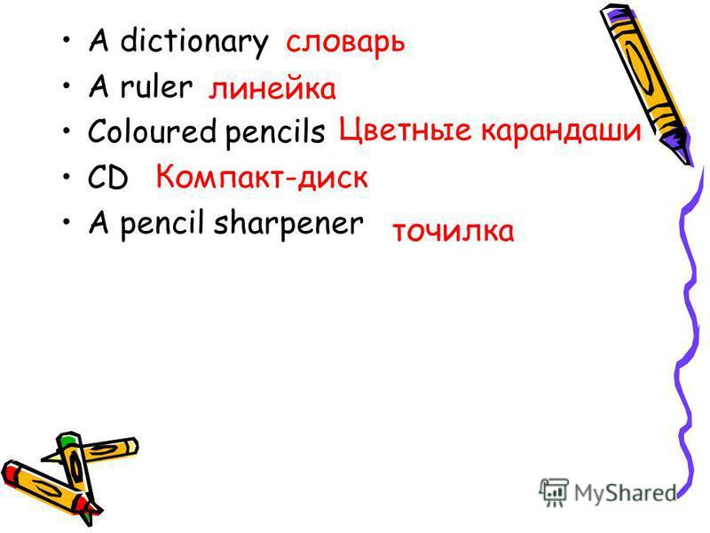 A dictionary A ruler Coloured pencils СD A pencil sharpener словарь линейка Цветные карандаши Компакт-диск точилка