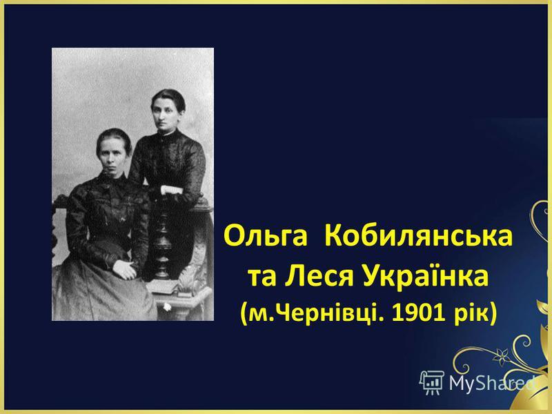 Ольга Кобилянська та Леся Українка (м.Чернівці. 1901 рік)