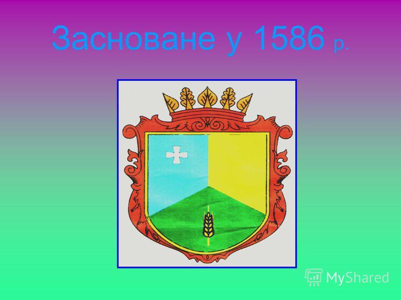Засноване у 1586 р.