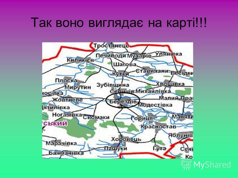Так воно виглядає на карті!!!