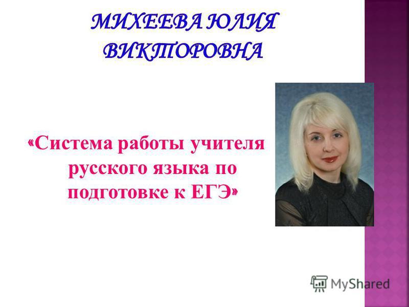 « Система работы учителя русского языка по подготовке к ЕГЭ »