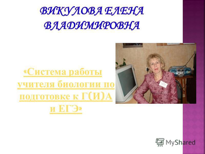 « Система работы учителя биологии по подготовке к Г ( И ) А и ЕГЭ »