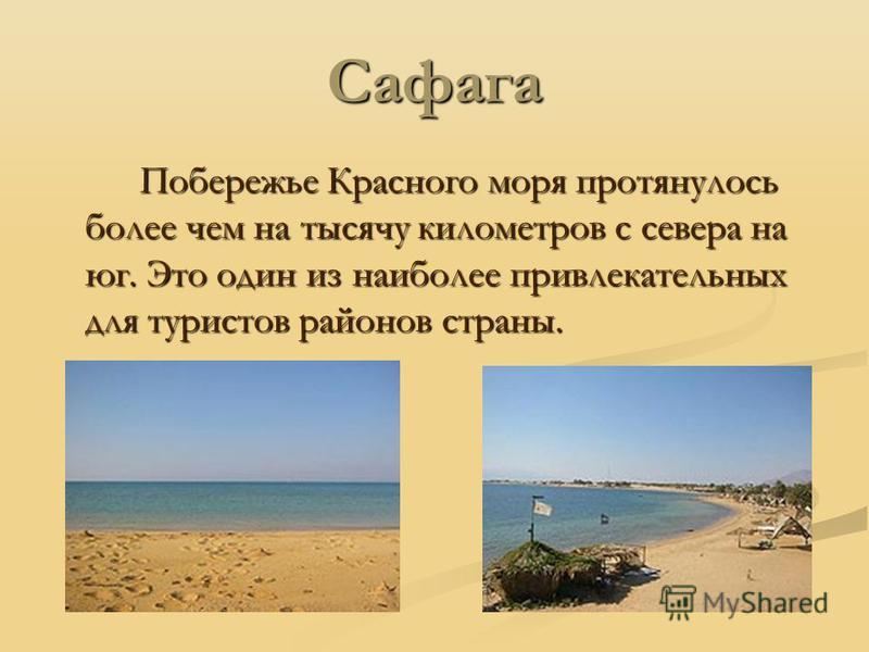 Сафага Побережье Красного моря протянулось более чем на тысячу километров с севера на юг. Это один из наиболее привлекательных для туристов районов страны.