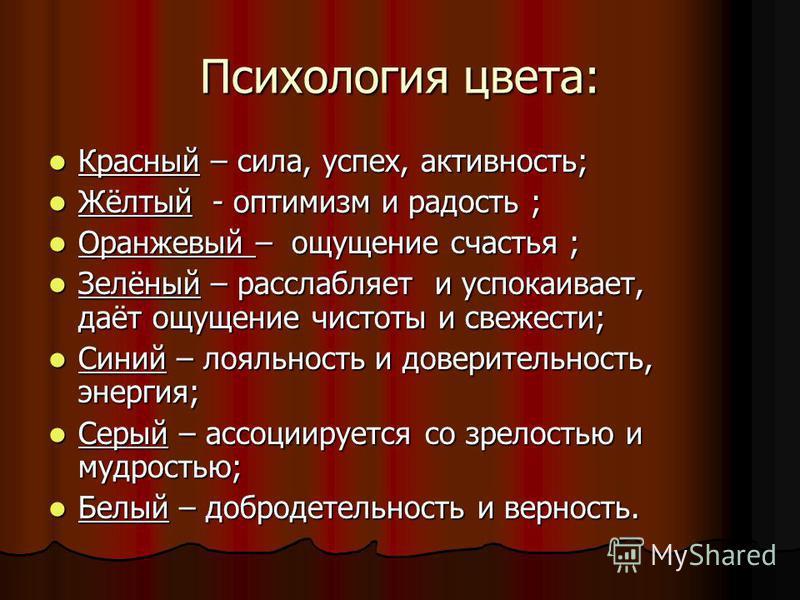 Психология цвета: Красный – сила, успех, активность; Красный – сила, успех, активность; Жёлтый - оптимизм и радость ; Жёлтый - оптимизм и радость ; Оранжевый – ощущение счастья ; Оранжевый – ощущение счастья ; Зелёный – расслабляет и успокаивает, даё