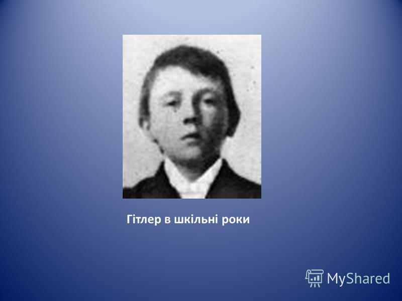 Гітлер в шкільні роки.