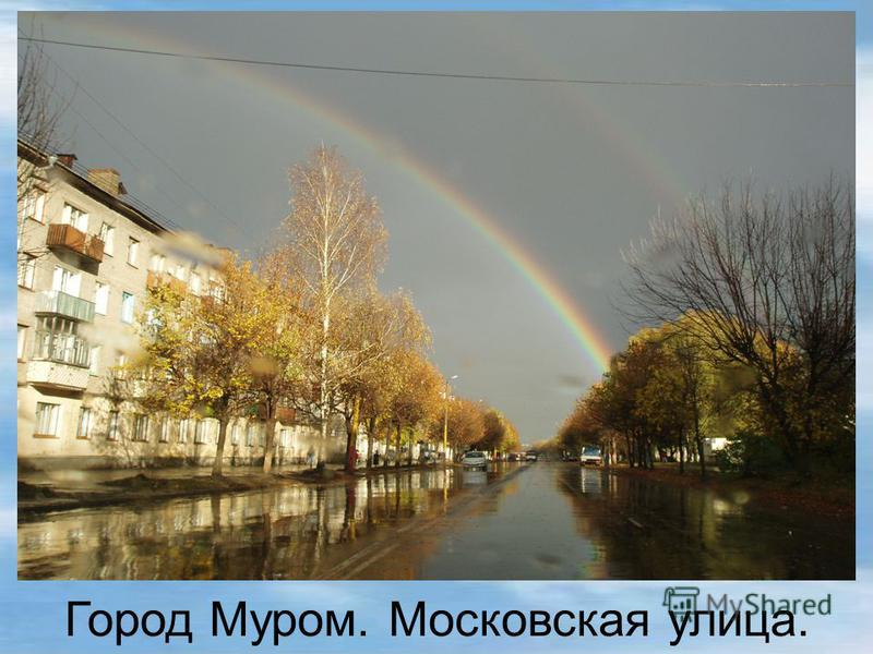 Город Муром. Московская улица.