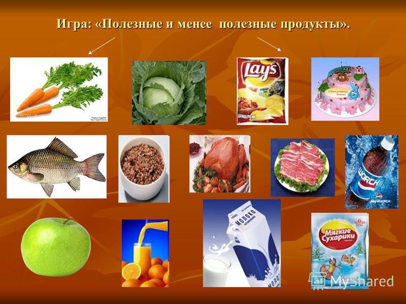 Игра: «Полезные и менее полезные продукты». Игра: «Полезные и менее полезные продукты».
