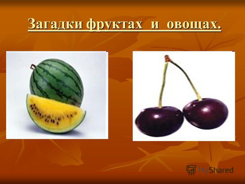 Загадки фруктах и овощах. Загадки фруктах и овощах.