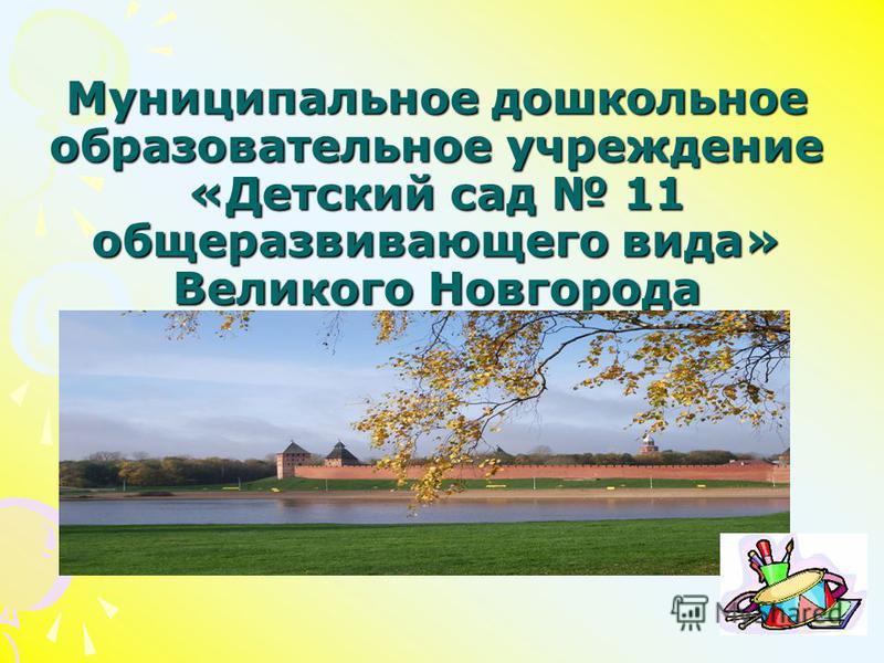 Муниципальное дошкольное образовательное учреждение «Детский сад 11 общеразвивающего вида» Великого Новгорода