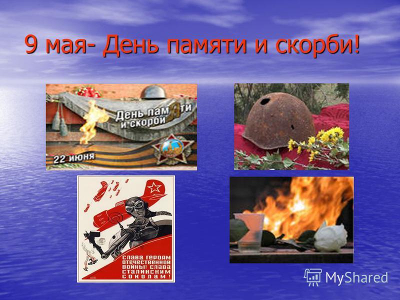 9 мая- День памяти и скорби!