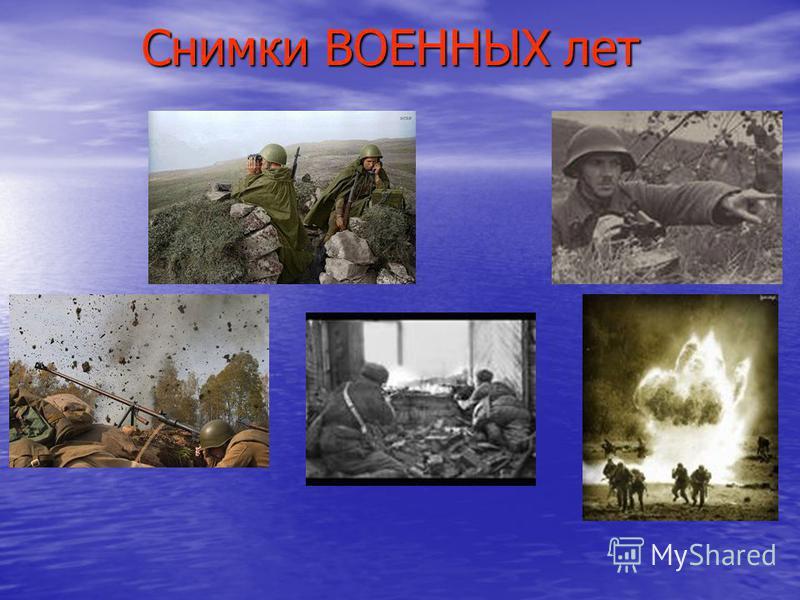 Снимки ВОЕННЫХ лет