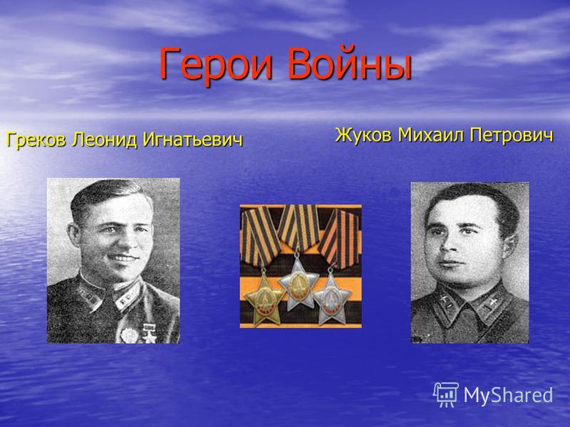 Герои Войны Жуков Михаил Петрович Греков Леонид Игнатьевич