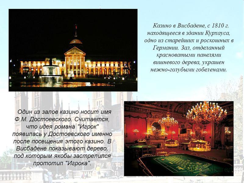 Один из залов казино носит имя Ф.М. Достоевского. Считается, что идея романа
