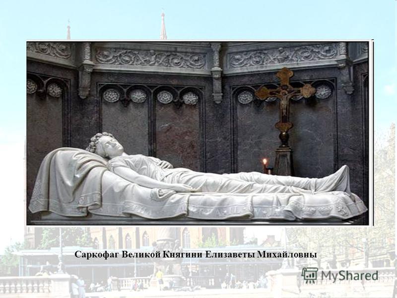 Саркофаг Великой Княгини Елизаветы Михайловны