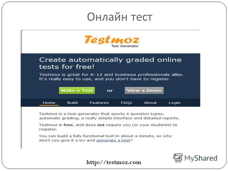 Онлайн тест http://testmoz.com