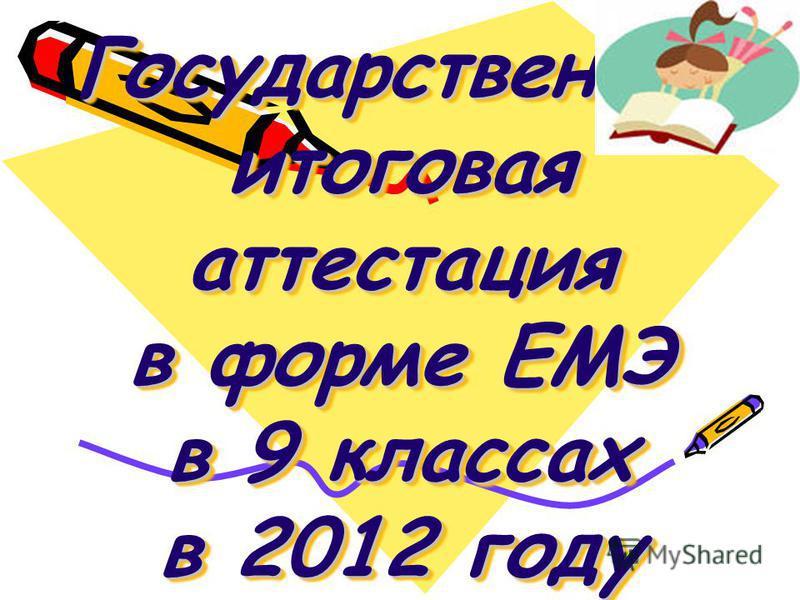 Государственная итоговая аттестация в форме ЕМЭ в 9 классах в 2012 году