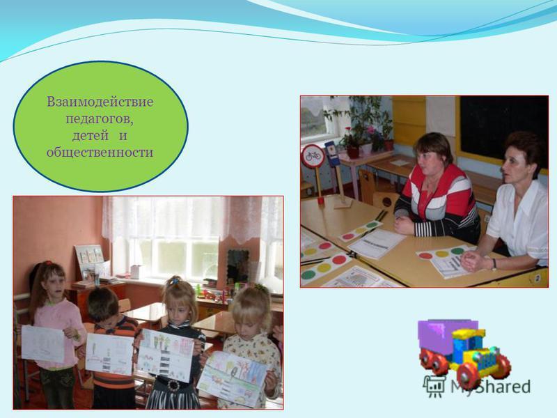 Взаимодействие педагогов, детей и общественности