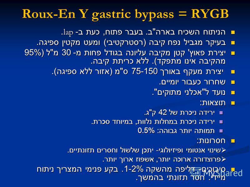 Roux-En Y gastric bypass = RYGB הניתוח השכיח בארה