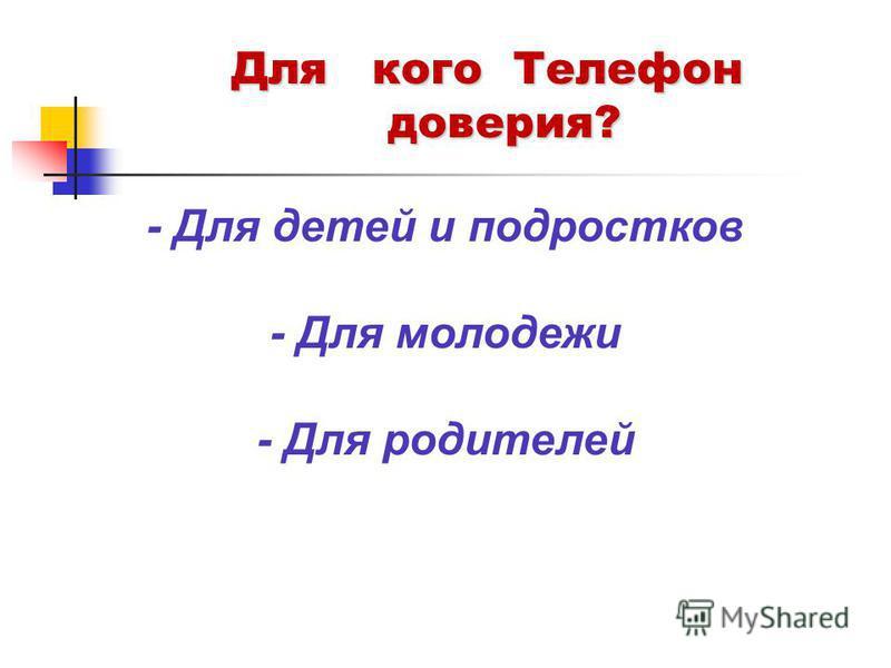 Для кого Телефон доверия? - Для детей и подростков - Для молодежи - Для родителей