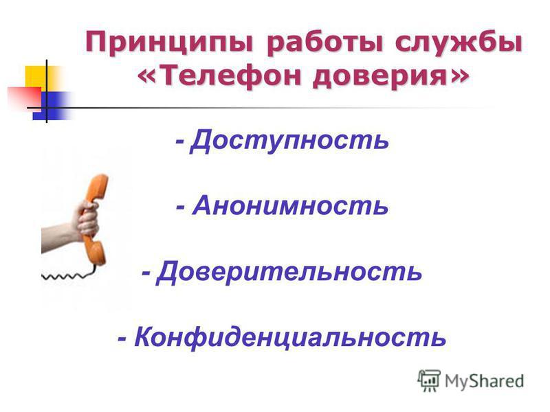 Принципы работы службы «Телефон доверия» - Доступность - Анонимность - Доверительность - Конфиденциальность
