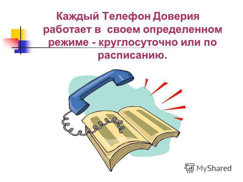 Каждый Телефон Доверия работает в своем определенном режиме - круглосуточно или по расписанию.