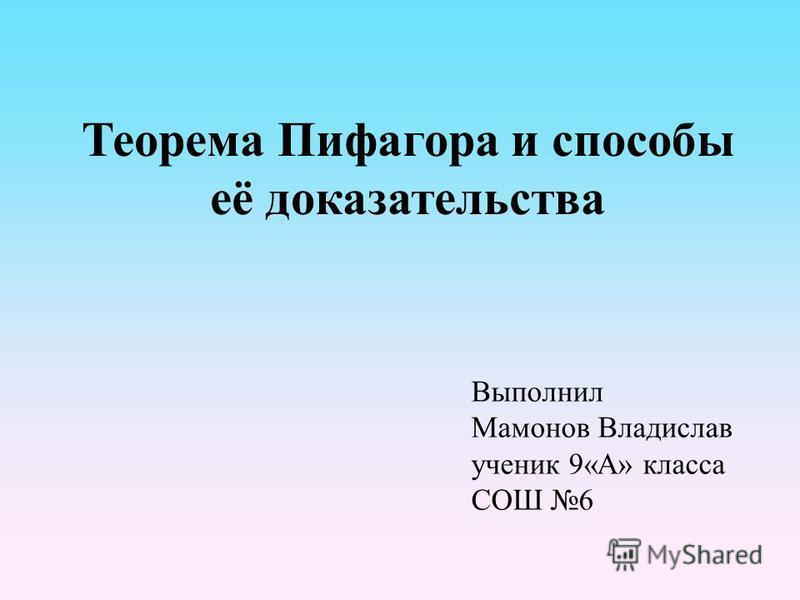 Теорема Пифагора и способы её доказательства Выполнил Мамонов Владислав ученик 9«А» класса СОШ 6