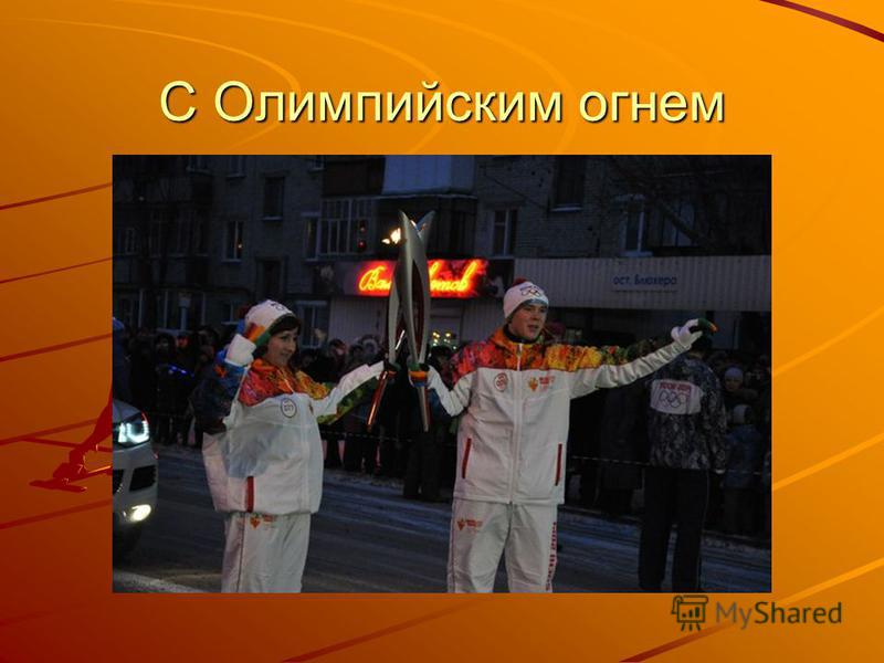 С Олимпийским огнем