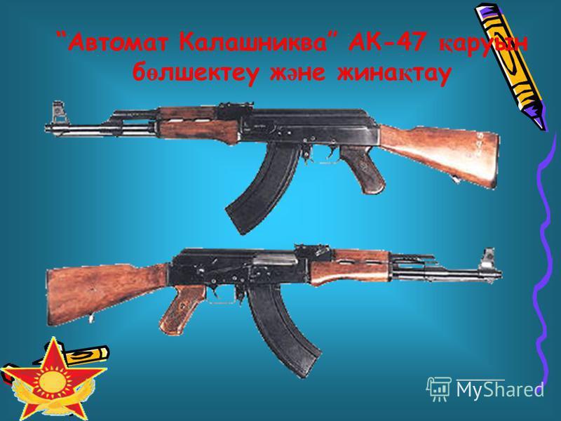 Автомат Калашниква АК-47 қ аруын б ө лшектеу ж ә не жина қ тау