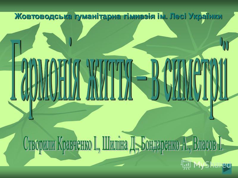 Жовтоводська гуманітарна гімназія ім. Лесі Українки