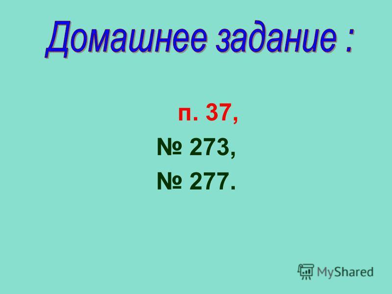 п. 37, 273, 277.