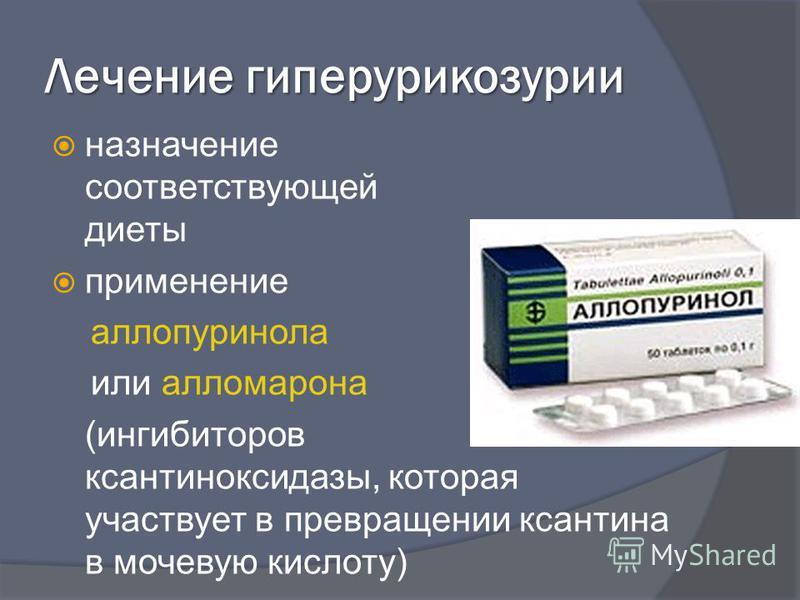 Лечение гиперурикозурии назначение соответствующей диеты применение аллопуринола или алломарона (ингибиторов ксантиноксидазы, которая участвует в превращении ксантина в мочевую кислоту)